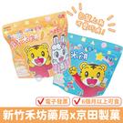 京田製菓 巧虎寶寶米餅(30g) 原味/胡蘿蔔 寶寶零食 副食品 KYODA