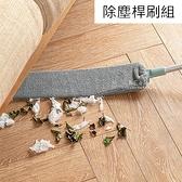 (限宅配)家用伸縮清潔除塵 除塵桿刷組 清潔桿 除塵桿