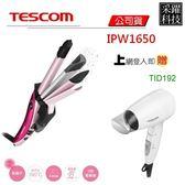 【登錄贈吹風機】TESCOM IPW1650 直捲波 三用燙髮棒 負離子 電捲棒 離子夾 捲髮 直髮 整髮