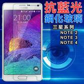 E68精品館 9H 護眼 抗藍光 鋼化玻璃 三星 NOTE4 NOTE3 保護貼 手機 鋼化膜 防刮 貼膜 N9100 N9000