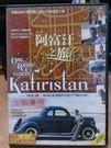 挖寶二手片-Y93-058-正版DVD-電影【阿富汗之旅】-珍納特漢恩 妮娜派特