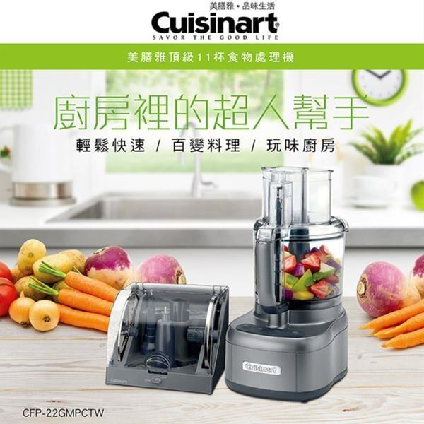【南紡購物中心】美國 Cuisinart 美膳雅 頂級11杯食物處理機 CFP-22GMPCTW