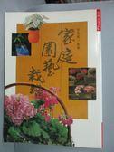 【書寶二手書T7/設計_YGV】家庭園藝的栽培