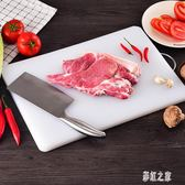防霉加厚廚房家用塑料大小切菜板砧板搟面案板輔食刀板占板LB1733【彩虹之家】
