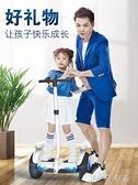 自平衡車成年雙輪代步小孩智慧兩輪帶扶桿電動平行車 【全館免運】YYJ