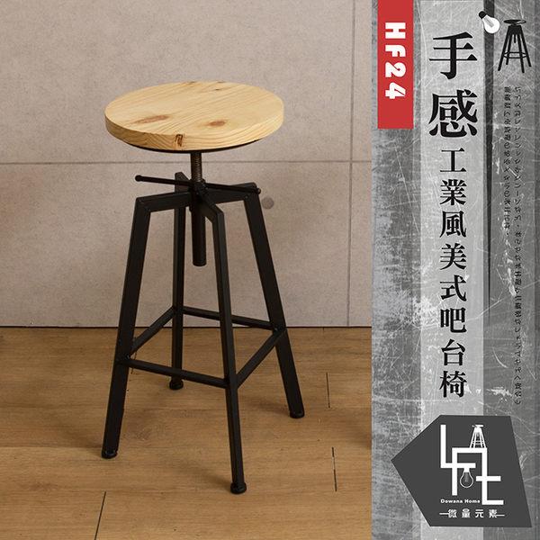 ♥多瓦娜 手感工業風美式吧台椅 HF24 兩色 吧台椅 高腳椅 休閒椅 工作椅