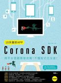 (二手書)10天做好APP【實作進化版】:Corona SDK跨平台遊戲開發攻略,不懂程式也沒..