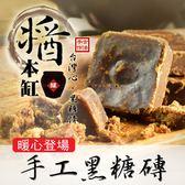 《醬本缸》35g巨無霸 黑糖茶磚 [2包老薑+2包枸杞] 雙響組合包!!