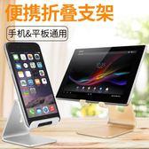 手機支架桌面萬能通用調節手機架子iPad平板床頭手機座看電視懶人鋁合金支撐架多功能簡 鹿角巷