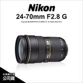 Nikon AF-S 24-70mm F/2.8 G ED  國祥公司貨公司貨 大三元 鏡皇★24期免運費★薪創數位