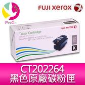 富士全錄 FujiXerox DocuPrint CT202264 原廠原裝黑色 (K) 碳粉匣 適用 CP115w/CP116w/CP225w/CM115w/CM225fw