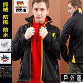 軟殼外套-男禦寒防水防風外套彈性軟殼衣內刷毛立挺保暖外套 (HMJ002 黑黃)【德國-戶外趣】