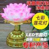 LED七彩蓮花燈供佛燈長明燈菩薩燈唱念佛機佛具用品一對插電供燈『櫻花小屋』