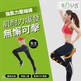 【力】SNUG 運動強肌力壓縮褲 女