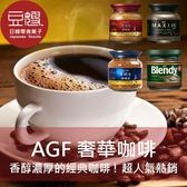 【豆嫂】日本咖啡 AGF Maxim 華麗香醇咖啡(經典原味/香醇摩卡/濃郁深煎)