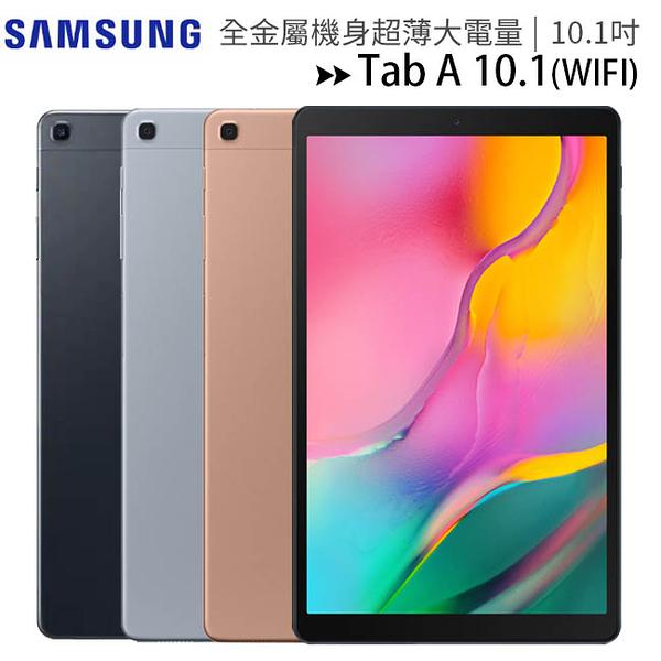 【促銷至6/30止】SAMSUNG Galaxy Tab A 10.1吋 (2019) 3G/32G WIFI (T510)全金屬機身超薄設計大電量平板