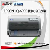 Epson LQ-690C 24針 點矩陣印表機