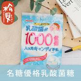 《松貝》明糖優格乳酸糖70g【4902757256005】ca48