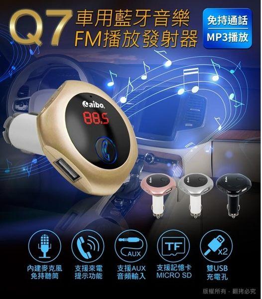 新竹【超人3C】aibo Q7 車用藍牙音樂FM播放發射器(免持通話/MP3播放) 支援多種音樂輸入