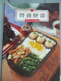 【書寶二手書T7/餐飲_QGD】營養便當_林麗華