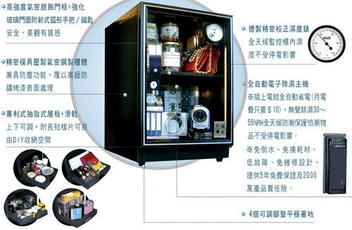 收藏家強力除濕主機輕巧收納電子防潮箱AD-72