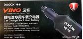 【聖影數位】Godox 神牛 V系列閃燈鋰電車充線 VW-18 V850 V860 V860II 鋰電池專用 VV18