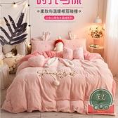 【1.5m】床單款床上四件套雙面珊瑚絨法蘭絨被套【福喜行】
