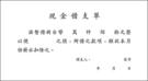 《享亮商城》現金借支單(橫式) 0109
