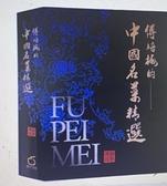 [COSCO代購] W109344 傅培梅的中國名菜精選 ( 精裝本 )
