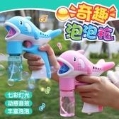 泡泡機 電動吹泡泡槍器兒童玩具泡泡棒七彩泡泡水補充液全自動