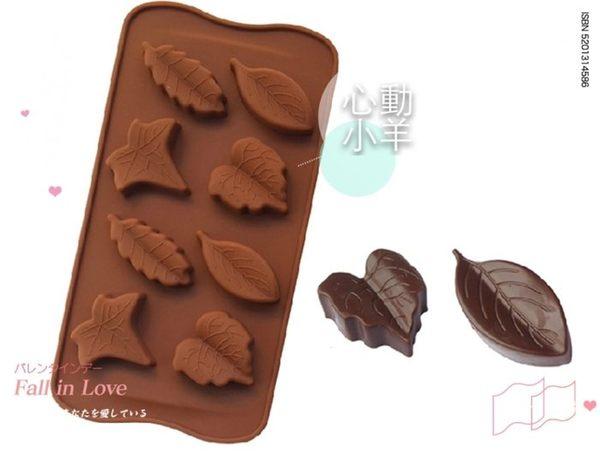 心動小羊^^8連耐高溫楓葉型矽膠巧克力模 翻糖迷你手工皂蠟燭果凍布丁模製冰格美觀大方