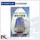 『ART小舖』德國STAEDTLER施德樓 卵形雙孔工程筆磨芯器 MS51385DSBK《2mm及3.15mm適用》