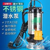 抽水機 綠一潛水泵220V家用自吸高揚程抽水泵農用排污泵灌溉污水泵抽水機 3C優購HM