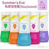 【彤彤小舖】Summer s eve 5 in 1 私密浴潔露 一般型/敏感/敏感花香 444ml 5優點新包裝