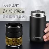 保溫瓶卡西菲茶水分離水杯不銹鋼保溫杯過濾茶杯男便攜隨手車載泡茶杯子