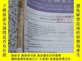 二手書博民逛書店罕見中華傳染病雜誌(季刊)(1990年全年共4期)Y274694