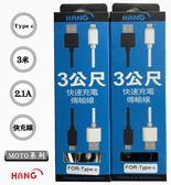 『HANG Type C 3米加長型傳輸線』摩托 MOTO Z2 Play XT1710 雙面充 充電線 傳輸線 快速充電