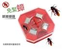 蟑螂捕捉器 純物理安全衛生無污染 蟑螂誘捕器 捕蟑盒 抓蟑螂器 蟑螂盒【DA070】《約翰家庭百貨