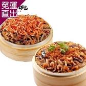 呷七碗 雙寶米糕二件組 (XO醬米糕+櫻花蝦米糕)【免運直出】