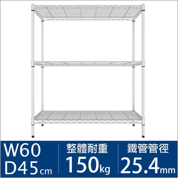 層架 置物架 收納架 【J0005】IRON耐重型60x45x90三層架MIT台灣製ac 完美主義