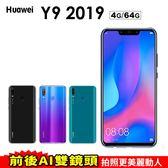 華為 Y9 2019 贈Band 3E藍芽智慧手環+螢幕貼 6.5吋 4G/64G 八核心 智慧型手機 免運費