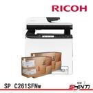 【搭C250S原廠4色2組】RICOH SP C261SFNw【三年保固】彩色A4雷射多功能事務機