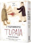 了不起的圖帕伊亞:庫克船長的傳奇領航員
