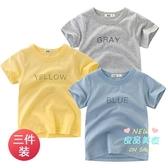兒童上衣 2019新款童裝夏裝男童T恤棉質兒童短袖寶寶上衣圓領三件裝 多色