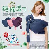 橫抱式初生嬰兒背帶簡易前抱式新生兒哄睡背袋夏季西爾斯背巾抱袋