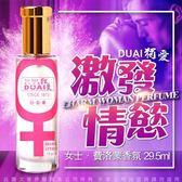香水 約會必備❤️原裝正品 情趣香水 女性費洛蒙 情趣商品 DUAI 獨愛激情女用香水 29.5ml (紅瓶)