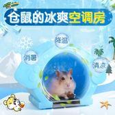 倉鼠降溫房 小空調消暑窩夏天清涼散熱冰屋寵物用品冰袋 時尚教主