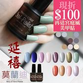 TOKYO STAR 2018 秋冬 莫蘭迪色系 可卸式彩色指甲油膠 珠光 15ML (PS系列)裸色 光療甲油膠 璀璨膠