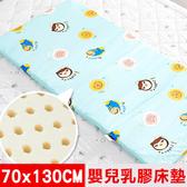 【奶油獅】同樂會-精梳純棉布套馬來西亞天然乳膠嬰兒床墊70x130cm湖水藍70x130c