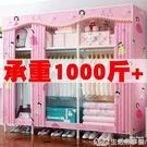 衣櫃簡易布衣櫃子鋼管加粗加固組裝家用臥室收納出租房用現代簡約 NMS生活樂事館